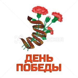 Red carnation bouquet with Saint George ribbon to 9 May Victory Day Russian national holiday illustration with vector flowers and russian inscription (eng.: victory day) isolated on white background - PrintStocker.com