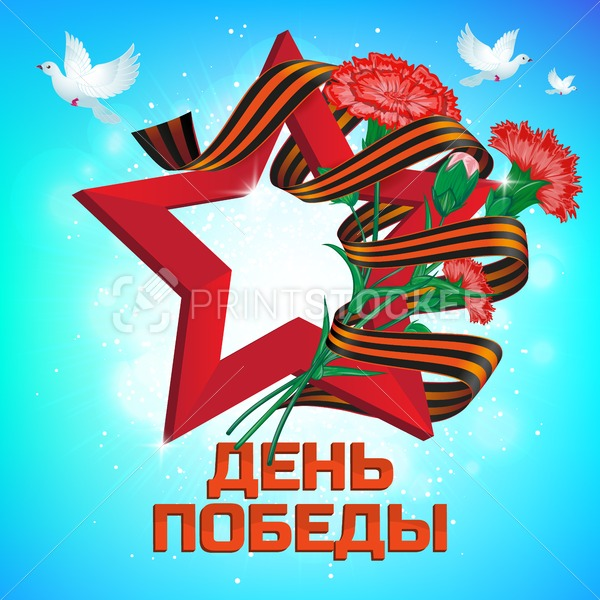 Red soviet star with carnation bouquet and Saint George ribbon to 9 May Victory Day Russian national holiday celebration greeting card or banner vector flowers and russian text (eng.: victory day) - PrintStocker.com