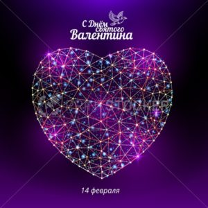 Vector heart to Happy Valentine's Day consisting of polygons and points on dark violet background with russian text (eng.: Saint Valentine's Day. 14 february) - PrintStocker.com