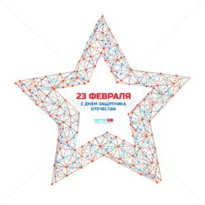 Vector illustration to Russian national holiday. Patriotic celebration military in Russia with russian text (eng.: 23 February. The Day of Defender of the Fatherland). - PrintStocker.com