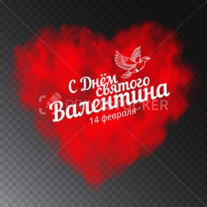Vector red heart consisting of fog or smoke with russian text (eng: Saint Valentine's Day. 14 february) on transparent background - PrintStocker.com