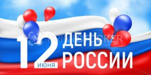 Greetings banner or poster for the national Russian holiday independence Day. Vector illustration with the waving tricolor flag and multicolored balloons. Translation: June 12, Russia Day - PrintStocker.com