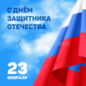 Vector illustration to Russian national holiday with the inscription: 'February 23. Happy Defender of the Fatherland Day' in Russian. Greeting card design with tricolor flag on a blue sky with clouds - PrintStocker.com