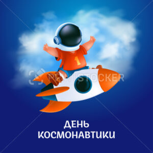 Poster or greeting card to 12 april with Russian text: Cosmonautics Day. The first human space flight. Vector illustration of kid astronaut in helmet on the flying rocket on blue and cloudy background - PrintStocker.com