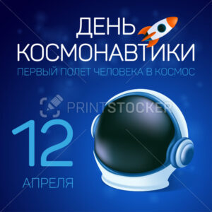 Poster or greeting card with Russian text: Cosmonautics Day. The first human space flight. April 12. Vector illustration with an astronaut's helmet and a flying rocket or shuttle on a blue background - PrintStocker.com