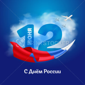 Russia national day banner or greeting card with the inscription in Russian: '12 June. Russia Day'. Vector illustration with tricolor waving flag to the independence day of Russia - PrintStocker.com