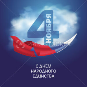 National Unity Day – 4th November holiday in Russia. Vector illustration with Russian national tricolor flag on blue sky background with clouds and text (eng.: 4th November. The National Unity Day) - PrintStocker.com