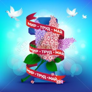 Greeting card to holiday of Spring and Labor. Mayday. The first number with spring flower lilac, birds and red ribbon with russian text (eng.: peace, labor, may) - PrintStocker.com