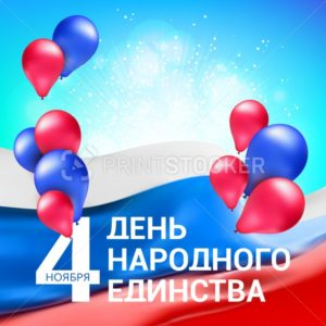 Greeting postcard to the national unity day in Russia 4th November - PrintStocker.com