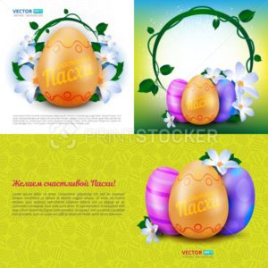 Happy Easter vector set of greeting cards with color painted eggs, spring flowers and russian text (eng.: We wish you a happy easter) - PrintStocker.com