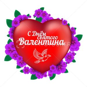 Happy Valentine's Day greeting card with red heart and flowers isolated on white background with russian text (eng.: Saint Valentine's Day) - PrintStocker.com