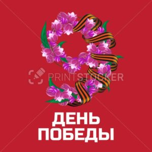 May 9 Victory Day russian national holiday vector greeting card or banner with ribbon of Saint George and number nine consisting of pink red tulip flowers with russian inscription (eng.: victory day) - PrintStocker.com