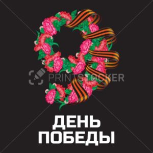 May 9 Victory Day russian national holiday vector greeting card or banner with ribbon of Saint George and number nine consisting of red carnation flowers with russian inscription (eng.: victory day) - PrintStocker.com