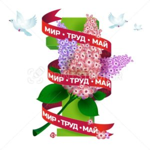 Vector illustration to holiday of Spring and Labor. Mayday. The first number with spring flower lilac, birds and red ribbon with russian text (eng.: peace, labor, may) - PrintStocker.com